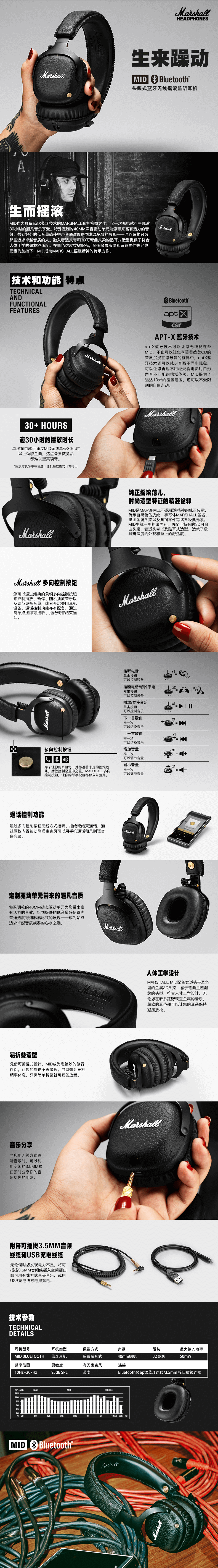 马歇尔 Marshall Mid Bluetooth Black 蓝牙耳机